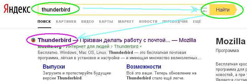 электронная почта mozilla thunderbird скачать на телефон