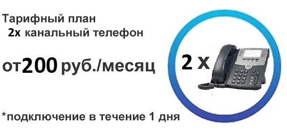 9755f1eee34 IP телефония для бизнеса. IP телефония для малого бизнеса